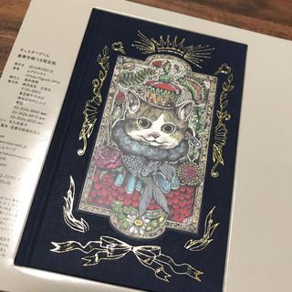 GUSTAVE ギュスターヴくん ヒグチユウコ 絵本限定版付録 手帳(アート/エンタメ)