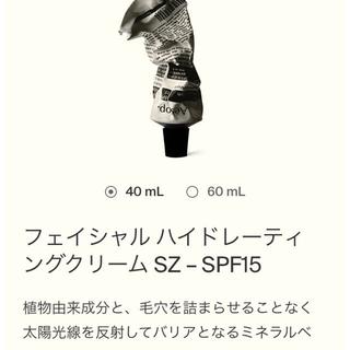 イソップ(Aesop)の新品 イソップ Aesop フェイシャルハイドレーティングクリームSZ 40ml(化粧下地)