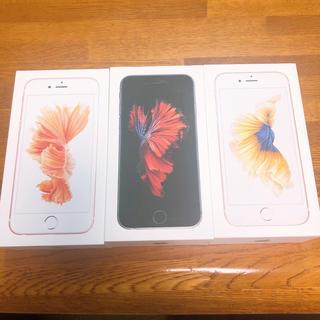 アイフォーン(iPhone)の♡iPhone 6s 空箱 3つセット♡(その他)