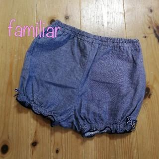 ファミリア(familiar)の【60-90】ファミリア ショートパンツ(パンツ)