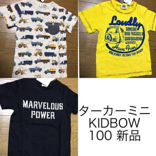 ターカーミニ(t/mini)のTシャツ 100 新品 丸高衣料 ターカーミニ キッドボウ  半袖(Tシャツ/カットソー)