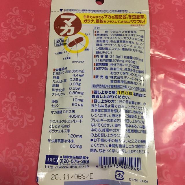 DHC(ディーエイチシー)のマカ 20日分×3袋 食品/飲料/酒の健康食品(その他)の商品写真