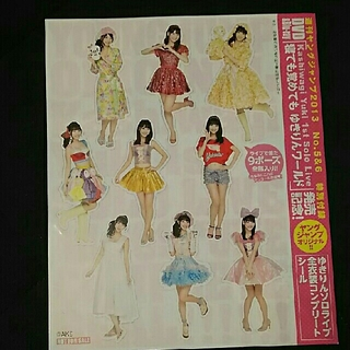 AKB48 - 柏木由紀  ゆきりんソロライブ全衣装コンプリートシール