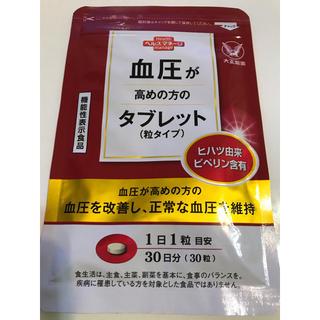 タイショウセイヤク(大正製薬)の大正製薬   血圧が高めの方のタブレット(その他)