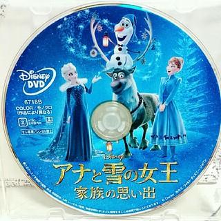 ディズニー(Disney)の新品♡アナと雪の女王  家族の思い出  クリアケース  DVD【生産中止品】(キッズ/ファミリー)