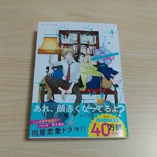 『プロミス・シンデレラ』最新刊 4巻