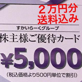 すかいらーく - すかいらーく 株主優待券 20000円分 送料込み