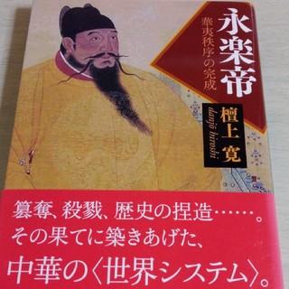 コウダンシャ(講談社)の永楽帝 檀上寛(人文/社会)