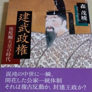 コウダンシャ(講談社)の建武政権 森茂暁(人文/社会)