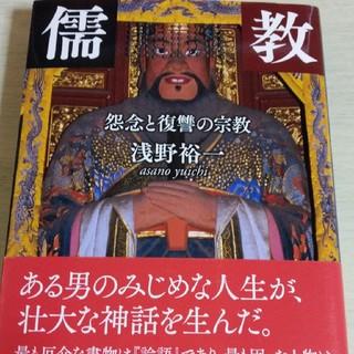 コウダンシャ(講談社)の儒教 浅野裕一(人文/社会)