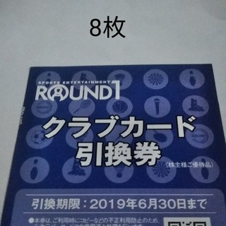 ラウンドワン株主優待クラブカード引換券(ボウリング場)