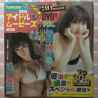 秋田書店 - DVD ヤングチャンピオン No.8 2018年 08 3/27 号