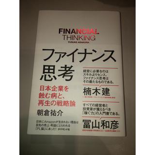 ダイヤモンドシャ(ダイヤモンド社)のファイナンス思考(ビジネス/経済)