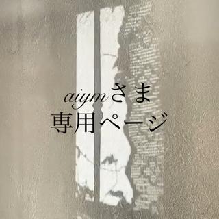 ヤエカ(YAECA)のaiymさま 専用ページ (バレエシューズ)