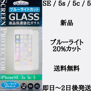 iPhone - iPhoneSE/5s/5c/5 液晶保護強化ガラスフィルム