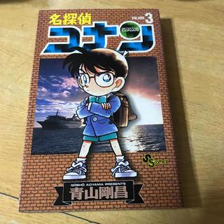 ショウガクカン(小学館)の名探偵コナン 3巻(少年漫画)