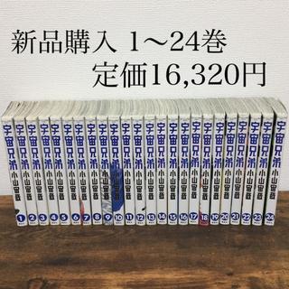 講談社 - 宇宙兄弟 全巻 1〜24巻