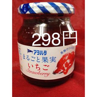 アヲハタ まるごと果実 いちごジャム250g  おまとめ時の割引単価298円(缶詰/瓶詰)