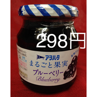 アヲハタ まるごと果実ブルーベリージャム250g  おまとめ時の割引単価298円(缶詰/瓶詰)