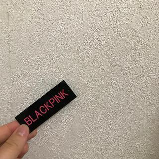 ウェストトゥワイス(Waste(twice))のBLACKPINKネームバッジ(K-POP/アジア)