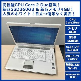 フジツウ(富士通)の★超美品★人気のホワイト★新品SSD360GB★富士通ノートパソコン(ノートPC)