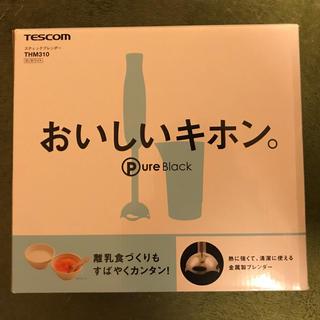 TESCOM - 未使用♢テスコム ブレンダー