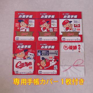 ヒロシマトウヨウカープ(広島東洋カープ)のCarp☆カープ坊や お薬手帳 + 専用手帳カバー(応援グッズ)