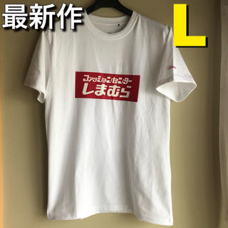 シマムラ(しまむら)の新品 完売 しまむら メンズ Tシャツ 半袖 L 白 レディース 即購入(Tシャツ/カットソー(半袖/袖なし))