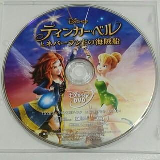 ディズニー(Disney)の新品未使用 ティンカーベルとネバーランドの海賊船 DVD(キッズ/ファミリー)