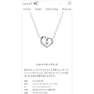 カナルヨンドシー(canal4℃)の【値下げ】4℃カナル ハートネックレス美品(ネックレス)