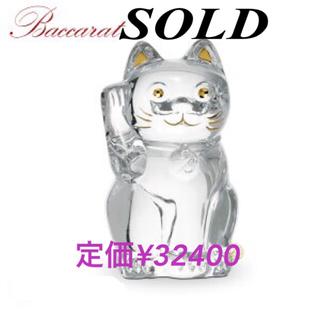 バカラ(Baccarat)の♪バカラ新品 未使用 座布団付右手上げ幸運を呼ぶクリスタル招き猫 ♪(食器)