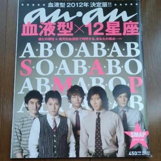 SMAP - anan 2012年8月8日号