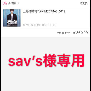 sav's様専用 志尊淳ファンミ2019上海ソワレ2枚(トークショー/講演会)