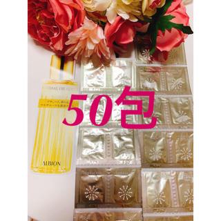 ALBION - アルビオン ハーバルオイル ゴールド 0.3ml  50包