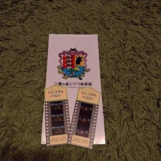 ジブリ - [使用済]三鷹の森ジブリ美術館 入場チケット
