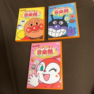 アンパンマン(アンパンマン)のアンパンマン  DVD3巻セット(キッズ/ファミリー)