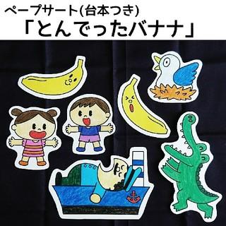 ペープサート「とんでったバナナ」
