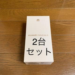 アンドロイド(ANDROID)の★新品未開封★Huawei nova lite 3(スマートフォン本体)