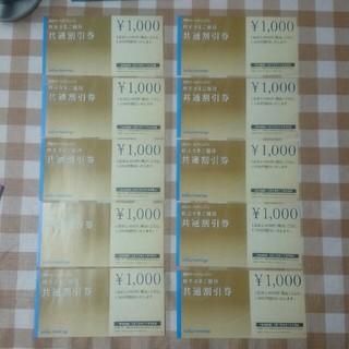 Prince - 西武 株主優待共通割引券 1000円×10枚