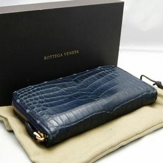 Bottega Veneta - 超高級モデル クロコダイル ラウンドファスナー ボッテガヴェネタ