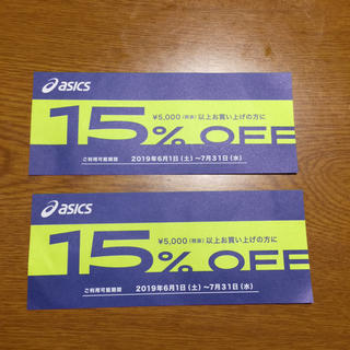 asics - 15%オフ アシックス ファクトリーアウトレット 限定割引クーポン 2枚セット