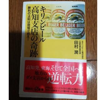 コウダンシャ(講談社)のキリンビール高知支店の奇跡 勝利の法則は現場で拾え!(ノンフィクション/教養)