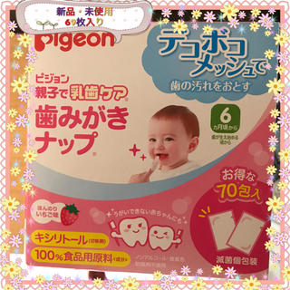 ピジョン(Pigeon)の🌸お買い得‼️🌸ピジョン 歯磨き ナップ〈69枚入〉(歯ブラシ/歯みがき用品)