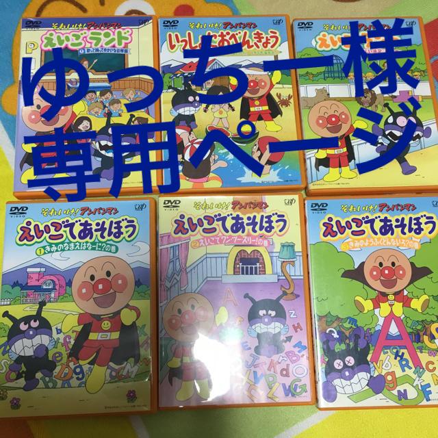 アンパンマン(アンパンマン)のアンパンマン お勉強DVD6点セット 必ず下を読んでください エンタメ/ホビーのDVD/ブルーレイ(キッズ/ファミリー)の商品写真