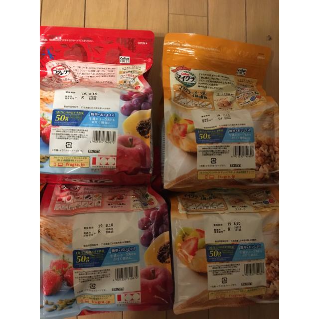 カルビー(カルビー)のフルグラ&マイグラ 4種2セットずつ 計8袋 食品/飲料/酒の食品(その他)の商品写真