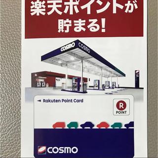 Rakuten - 楽天ポイントカード コスモ石油デザイン