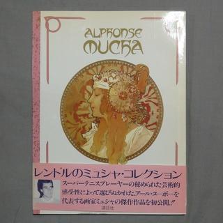 コウダンシャ(講談社)のアルフォンス・ミュシャ、レンドル・コレクション(アート/エンタメ)