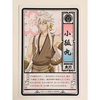 刀剣乱舞 花丸 刀帳カード 小狐丸(カード)