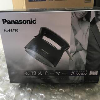 パナソニック(Panasonic)の【新品】パナソニック 衣類スチーマー NI-FS470 黒 Panasonic(アイロン)