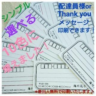 シンプル10色から選べる宛名シール20枚 差出人無料印刷♪(宛名シール)